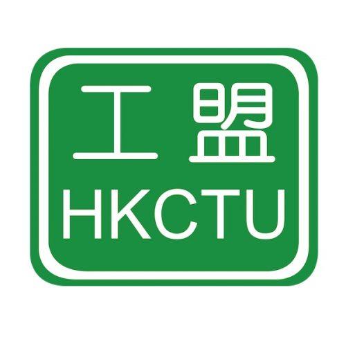 香港職工會聯盟 HKCTU