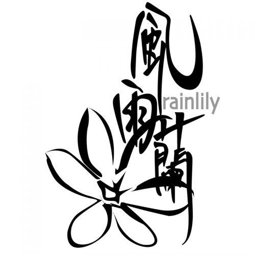 風雨蘭 Rainlily